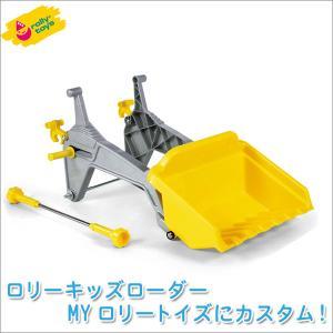 ロリートイズ ロリーキッズローダー 409310|sun-wa