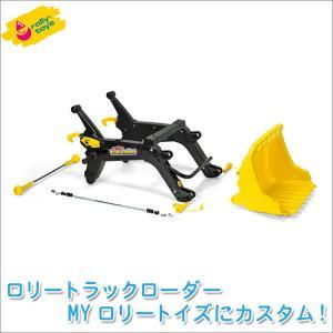 ロリートイズ ロリートラックローダー 409341|sun-wa