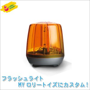 ロリートイズ フラッシュライト 409556|sun-wa
