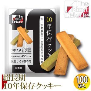 The Next Dekade 10年保存クッキー 100袋入り sun-wa