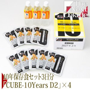 The Next Dekade 10年保存食セット3日分 「CUBE-10Years D2」×4セッ...