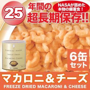 旧商品 (非常食 保存食) サバイバルフーズ マカロニ アンド チーズ 6缶セット 4517907152016|sun-wa