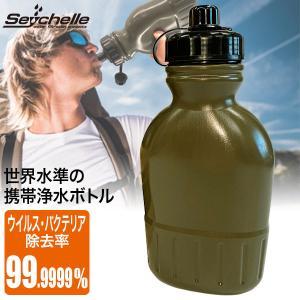セイシェルサバイバルプロ 携帯浄水ボトル 4562216250526 スポーツ アウトドア 浄水 サ...