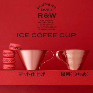 【日本製/銅製/正規品】RED&WHITE(レッド&ホワイト) ICE COFFEE CUP アイスコーヒーカップ 織田幸銅器|sun-wa