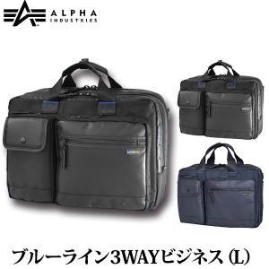 ALPHA INDUSTRIES アルファインダストリーズ ブルーライン3WAYビジネスバッグ(L) 4725 NV|sun-wa