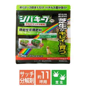 芝生 除草剤 シバキープPro サッチ分解剤 ボトル 1.5kg 4903471100575|sun-wa