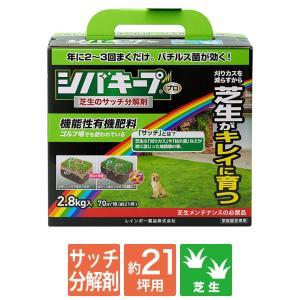 芝生 除草剤 シバキープPro サッチ分解剤 2.8kg 4903471100582|sun-wa