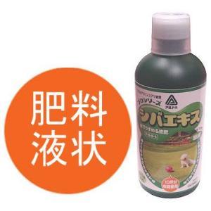 (株)アミノール化学 シバエキス液肥340cc 4906225050690|sun-wa