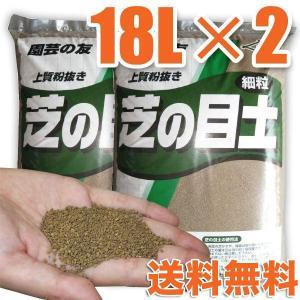 鹿沼興産 芝の目土 18L×2 4941518001904|sun-wa