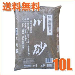 鹿沼興産 川砂 10L 4941518006367|sun-wa
