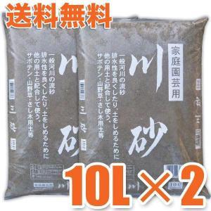 鹿沼興産 川砂 10L×2 4941518006367|sun-wa