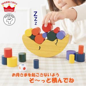 森のあそび道具 お月さまバランスゲーム 4941746500019(積木) 知育玩具|sun-wa
