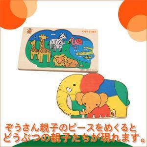 木製パズル のぞいてみよう!どうぶつ親子 4941746800485 知育玩具 sun-wa