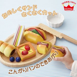 森のあそび道具 職人さんごっこ パン職人 4941746802748(ままごと) 知育玩具 sun-wa