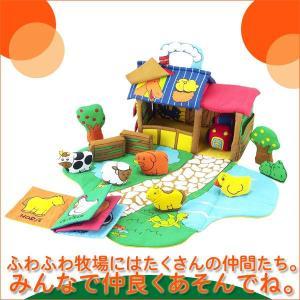 布おもちゃ ふわふわファームハウス 4941746803714 知育玩具|sun-wa