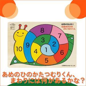 木製パズル のぞいてみよう!あめのひのかたつむりくん 4941746803752 知育玩具 sun-wa