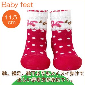 Baby feet Love-Red (11.5cm) 4941746805640 知育玩具|sun-wa