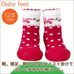 Baby feet Love-Red (12.5cm) 4941746805701 知育玩具|sun-wa