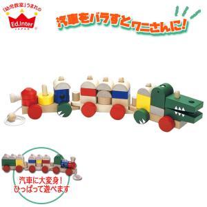 森のあそび道具 ワニさんの汽車つみき 4941746806500(積木) 知育玩具|sun-wa