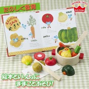 えほんトイっしょ チーズくんのおいしいスープ 4941746806555(知育絵本) 知育玩具|sun-wa