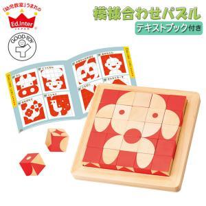知の贈り物シリーズ 脳活キューブ 4941746807774 知育玩具|sun-wa