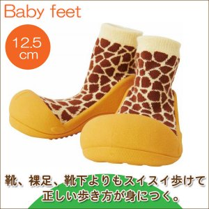 Baby feet Animal-Giraff (12.5cm) 4941746809266 知育玩具|sun-wa
