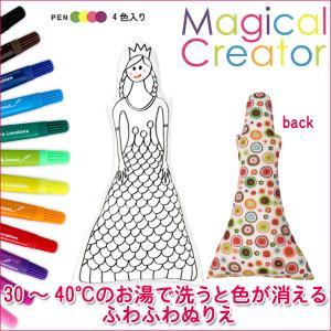 マジカルクリエーター 人魚姫 4941746809792 知育玩具|sun-wa