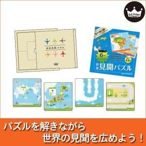 知の贈り物シリーズ 世界見聞パズル 4941746810378 知育玩具 sun-wa