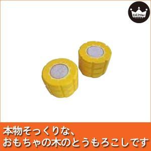 森のあそび道具シリーズ とうもろこし 4941746810491 知育玩具|sun-wa