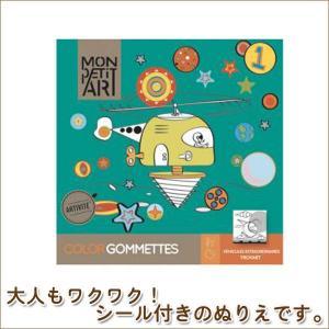 モンプチアート ゴメッツ 乗り物 4941746810828 知育玩具|sun-wa