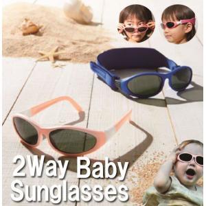 2WAY Baby Sunglasses 4941746811306 知育玩具|sun-wa