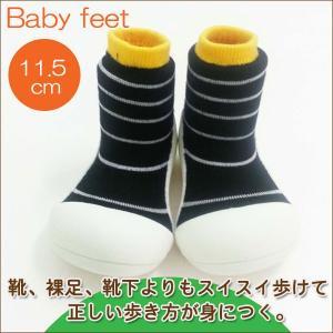 Baby feet urban-yellow (11.5cm) 4941746812266 知育玩具|sun-wa