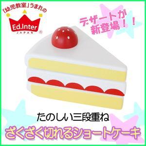 森のあそび道具シリーズ ショートケーキ 4941746813256 知育玩具|sun-wa