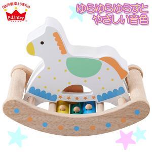 森のあそび道具シリーズ カランコロン木馬 4941746813270 知育玩具|sun-wa