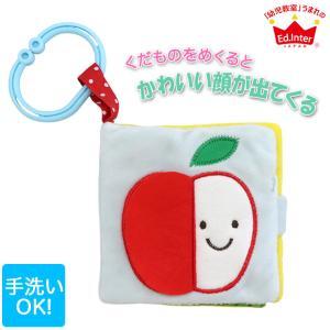 布おもちゃシリーズ もぐもぐばあ 4941746813287 知育玩具|sun-wa