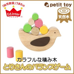 プチトイシリーズ バランスバード 4941746813294 知育玩具|sun-wa