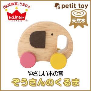 プチトイシリーズ エレファントカー 4941746813317 知育玩具|sun-wa