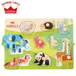 パズル 子供  木のパズル なかよしどうぶつ 4941746813966 知育玩具 2歳 3歳 動物|sun-wa