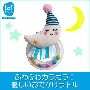 Taftoys タフトイ お月さまのラトル 4941746814161 知育玩具|sun-wa