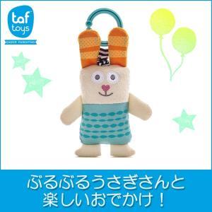 Taftoys タフトイ うさぎのぶるぶるラトル 4941746814192 知育玩具|sun-wa