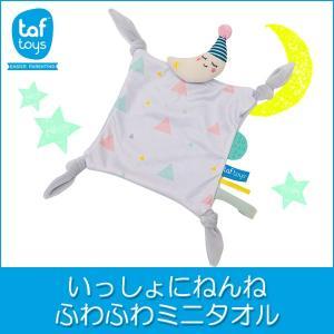 Taftoys タフトイ お月さまのミニタオル 4941746814208 知育玩具|sun-wa