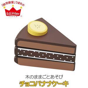 木のままごとあそびシリーズ チョコバナナケーキ 4941746815496 sun-wa