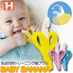 乳幼児用トレーニング歯ブラシ BABY BANANA ベビーバナナ 4941746815977|sun-wa