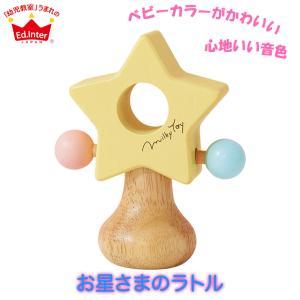 エド・インター MilkyToy Twinkle Star ティンクルスター 4941746816875 ラトル ガラガラ 出産祝い 赤ちゃん ベビー おもちゃ プレゼント|sun-wa