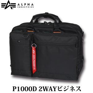 ALPHA INDUSTRIES アルファインダストリーズ P1000D 2WAYビジネスバッグ 4951 BK|sun-wa