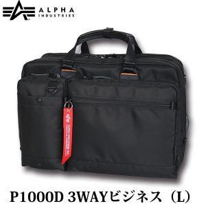 ALPHA INDUSTRIES アルファインダストリーズ P1000D 3WAYビジネスバック(L) 4953 BK|sun-wa