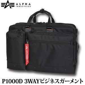 ALPHA INDUSTRIES アルファインダストリーズ P1000D 3WAYビジネスガーメント 4954 BK|sun-wa
