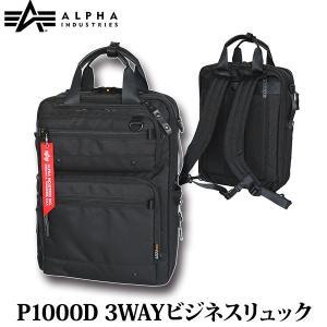 ALPHA INDUSTRIES アルファインダストリーズ P1000D 3WAYビジネスリュック 4955 BK|sun-wa