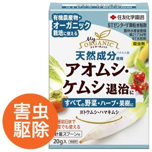 住友化学園芸(株) STゼンターリ顆粒水和剤20g 4975292602125|sun-wa