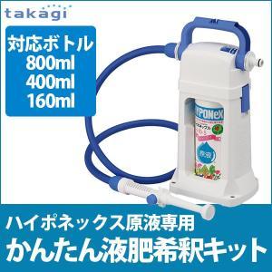 タカギ かんたん液肥希釈キット 4975373...の関連商品7